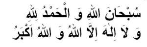 Allah-u Teala'nın En Sevdiği Dört Kelime
