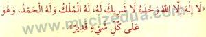 Arefe Günü Okunacak Dua