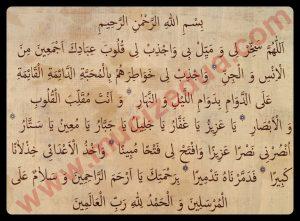 Kalpleri Celb Eden Dua