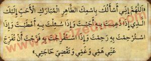Tesirli Denenmiş İsmi Azam Duası